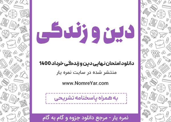 دانلود امتحان نهایی دینی خرداد 1400 به همراه پاسخنامه