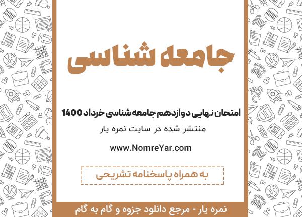 امتحان نهایی جامعه شناسی دوازدهم خرداد 1400 به همراه پاسخنامه