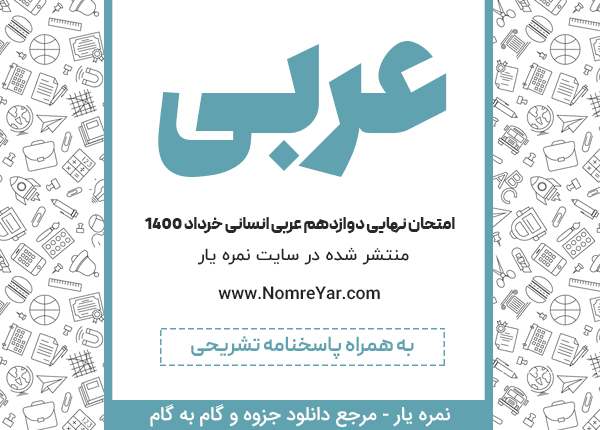 امتحان نهایی عربی دوازدهم انسانی خرداد 1400 به همراه پاسخنامه