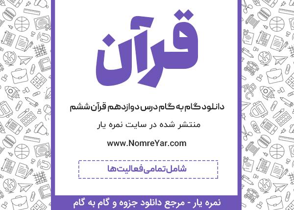 گام به گام درس دوازدهم قرآن ششم
