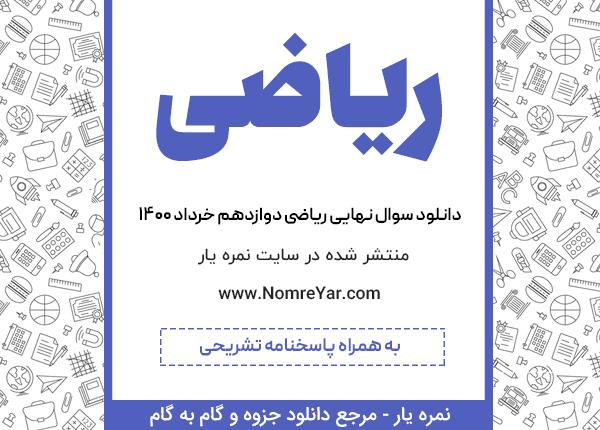 سوالات امتحان نهایی ریاضی خرداد 1400 به همراه پاسخنامه