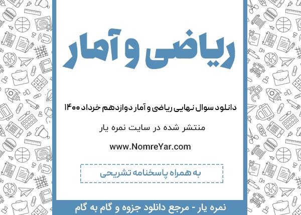 سوالات امتحان نهایی ریاضی و آمار انسانی خرداد 1400 به همراه پاسخنامه