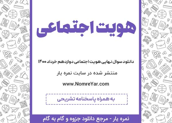 سوالات امتحان نهایی هویت اجتماعی خرداد 1400 به همراه پاسخنامه