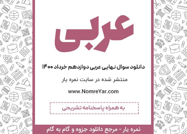 امتحان نهایی عربی دوازدهم خرداد 1400 به همراه پاسخنامه