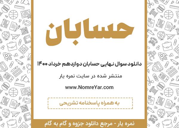 سوالات امتحان نهایی حسابان خرداد 1400 به همراه پاسخنامه