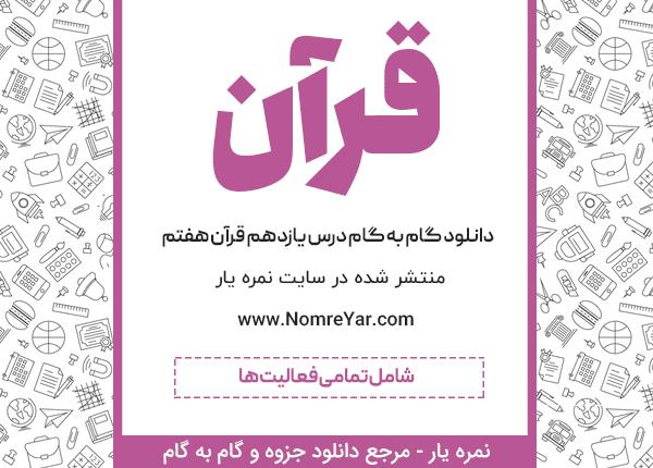 گام به گام درس یازدهم قرآن هفتم