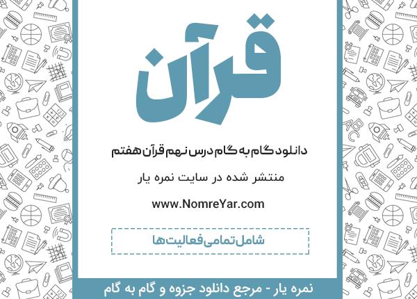 گام به گام درس نهم قرآن هفتم