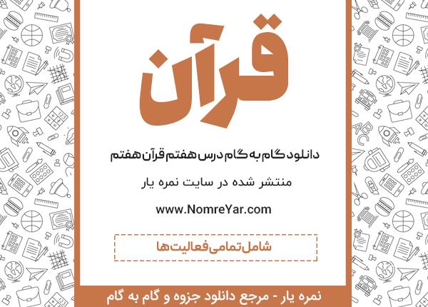 گام به گام درس 7 قرآن هفتم