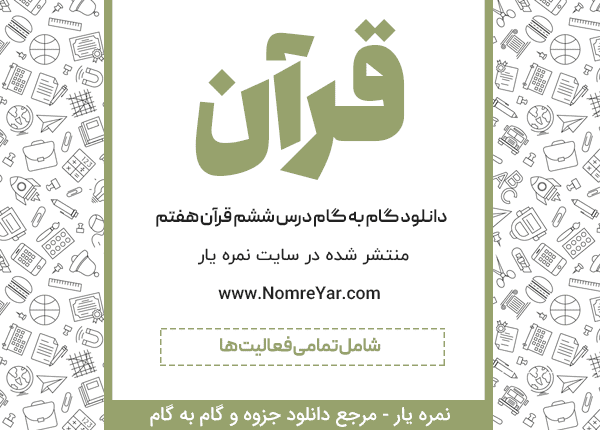 گام به گام درس ششم قرآن هفتم