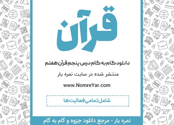 گام به گام درس پنجم قرآن هفتم