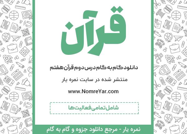 گام به گام درس دوم قرآن هفتم
