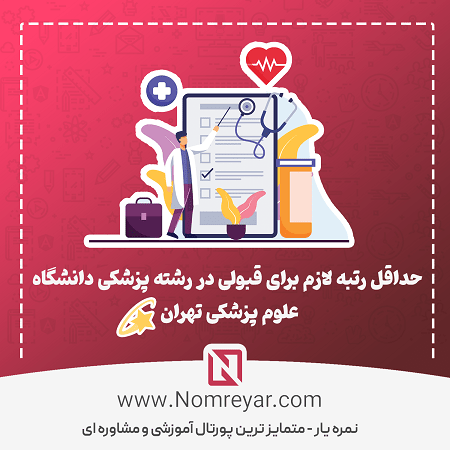 آخرین رتبه و درصد لازم قبولی برای پزشکی روزانه دانشگاه علوم پزشکی تهران