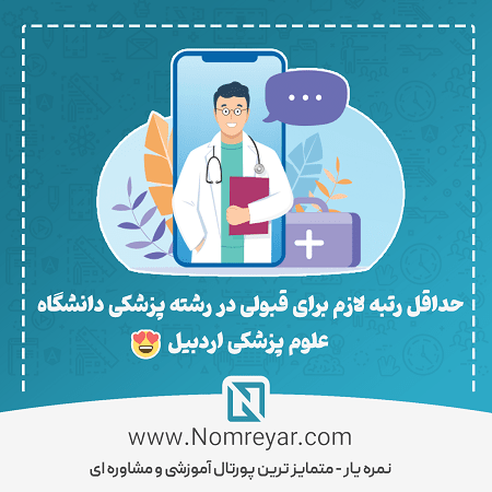 آخرین رتبه لازم قبولی برای پزشکی روزانه دانشگاه علوم پزشکی اردبیل