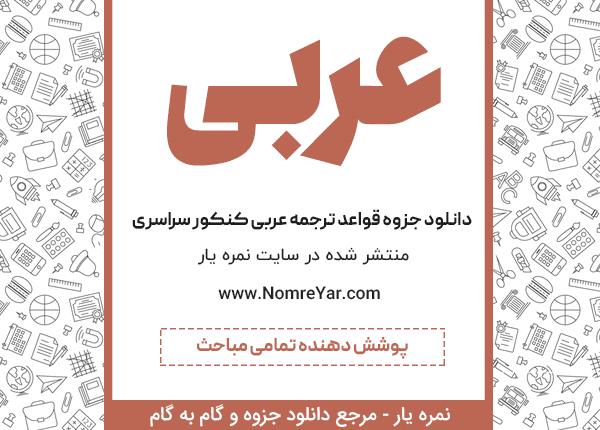 دانلود جزوه قواعد ترجمه عربی کنکور