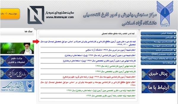 ثبت نام بدون کنکور دانشگاه آزاد 1400 | آموزش ثبت نام در azmoon.org