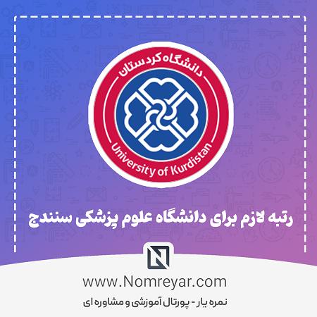رتبه لازم برای پزشکی دانشگاه کردستان سنندج
