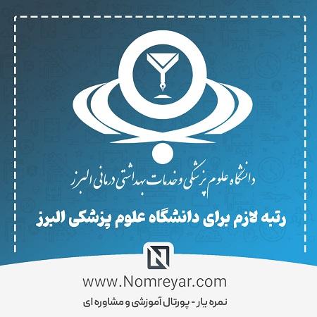 آخرین رتبه لازم برای پزشکی دانشگاه البرز کرج