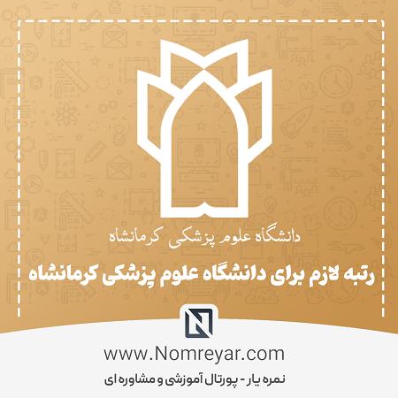 آخرین رتبه لازم برای پزشکی دانشگاه کرمانشاه