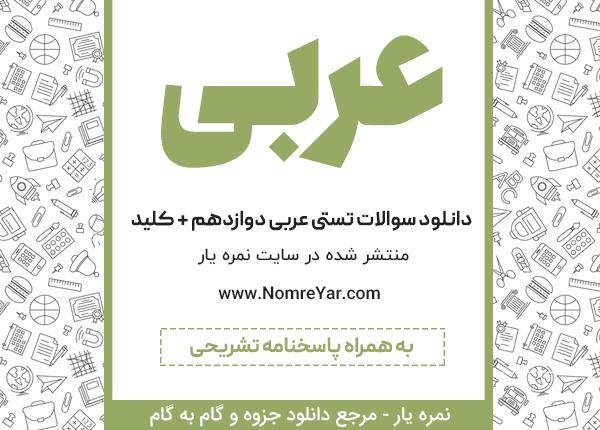 سوالات تستی عربی دوازدهم (رایگان) + پاسخنامه
