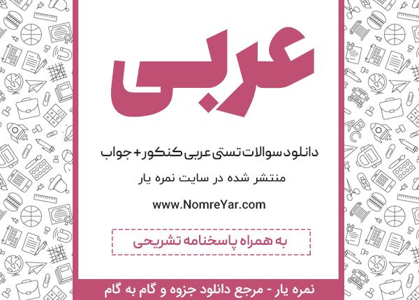 سوالات تستی عربی کنکور